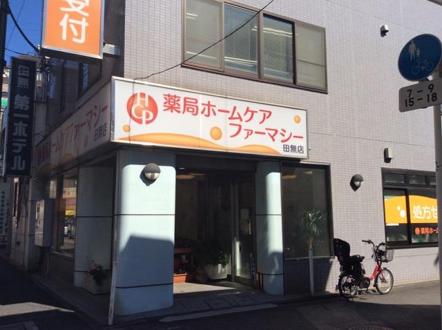 ホームケア田無2